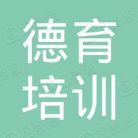 夹江县德育培训学校