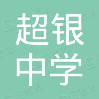 青岛超银中学