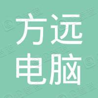 孟津县方远电脑学校