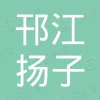 扬州市邗江扬子妇科医院