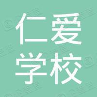 方城县赵河镇仁爱学校