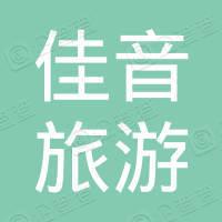 陕西佳音旅游技术学校