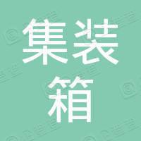深圳市集装箱拖车运输协会