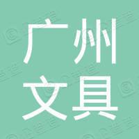 廣州文具行業協會