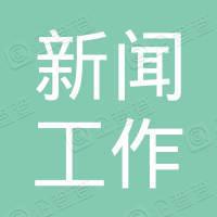宁夏新闻工作者协会