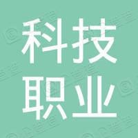 石家庄科技职业学院
