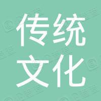邢台市传统文化协会