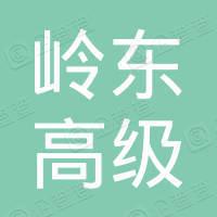 广东岭东高级财经技校校友会