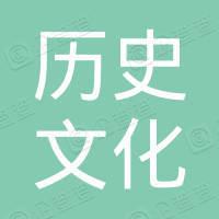 镇江市历史文化名城研究会