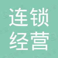浙江省连锁经营协会