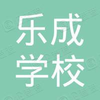 北京乐成国际学校