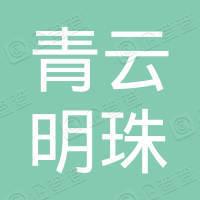 南昌青云明珠贝斯幼儿园