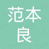 上海浦东新区洋泾范本良公益红娘工作室