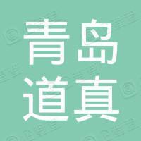 青岛道真英语培训学校