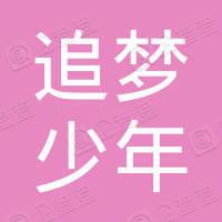 延寿县追梦少年篮球学校