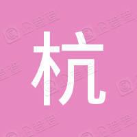 杭州市临安区锦城街道ABC幼儿园