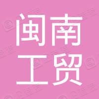泉州闽南工贸学校