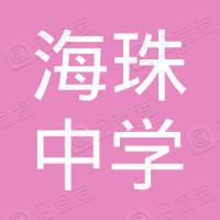 广州市海珠中学