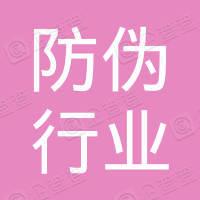 中国防伪行业协会