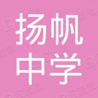 鄱阳县私立扬帆中学