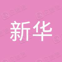 深圳市罗湖区新华外国语学校