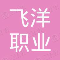 青岛飞洋职业技术学院