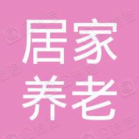 天水市秦州区居家养老服务中心