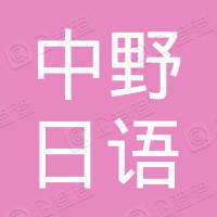 上海中野日语专修学校