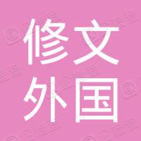 淄博修文外国语学校