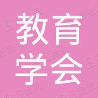 扬州市广陵区教育学会