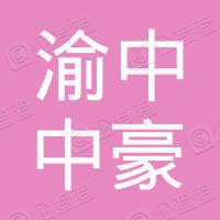 重庆渝中中豪律师培训学校
