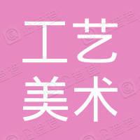 苏州工艺美术职业技术学院教育发展基金会