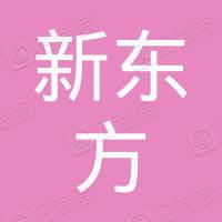 北京昌平新东方外国语学校
