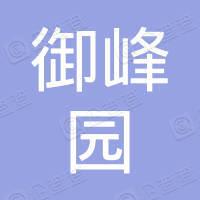 深圳市龙岗区平湖街道御峰园幼儿园
