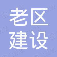 中国老区建设促进会