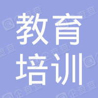 济南市ABC教育培训学校