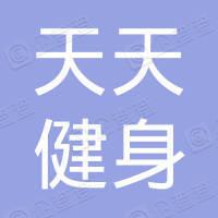 萍乡市天天健身馆