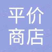 惠东县平价商店行业协会