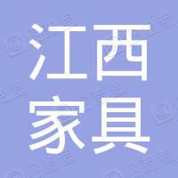 清丰县江西家具商会