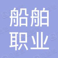 武汉船舶职业技术学院校友会