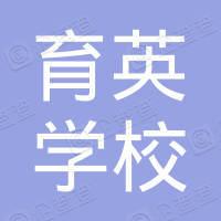 正阳县国际育英学校