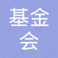 湛江基金会物业变卖中心