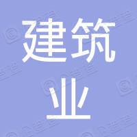 天津市建筑业协会