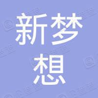 临朐新梦想英语培训学校