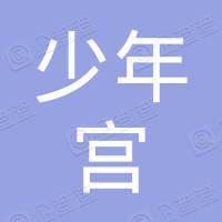 杭州市滨江区社区少年宫