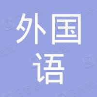 三明外国语学校