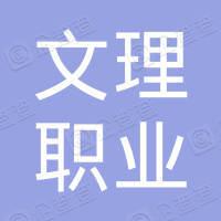 长春市文理职业技术学校
