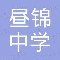 安阳市昼锦中学