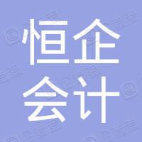 安庆市恒企会计培训学校