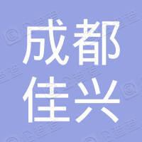成都石室佳兴外国语学校